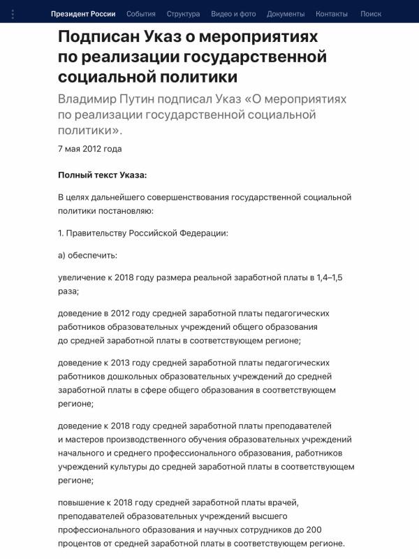 Путин и майские указы в Вологде.jpg