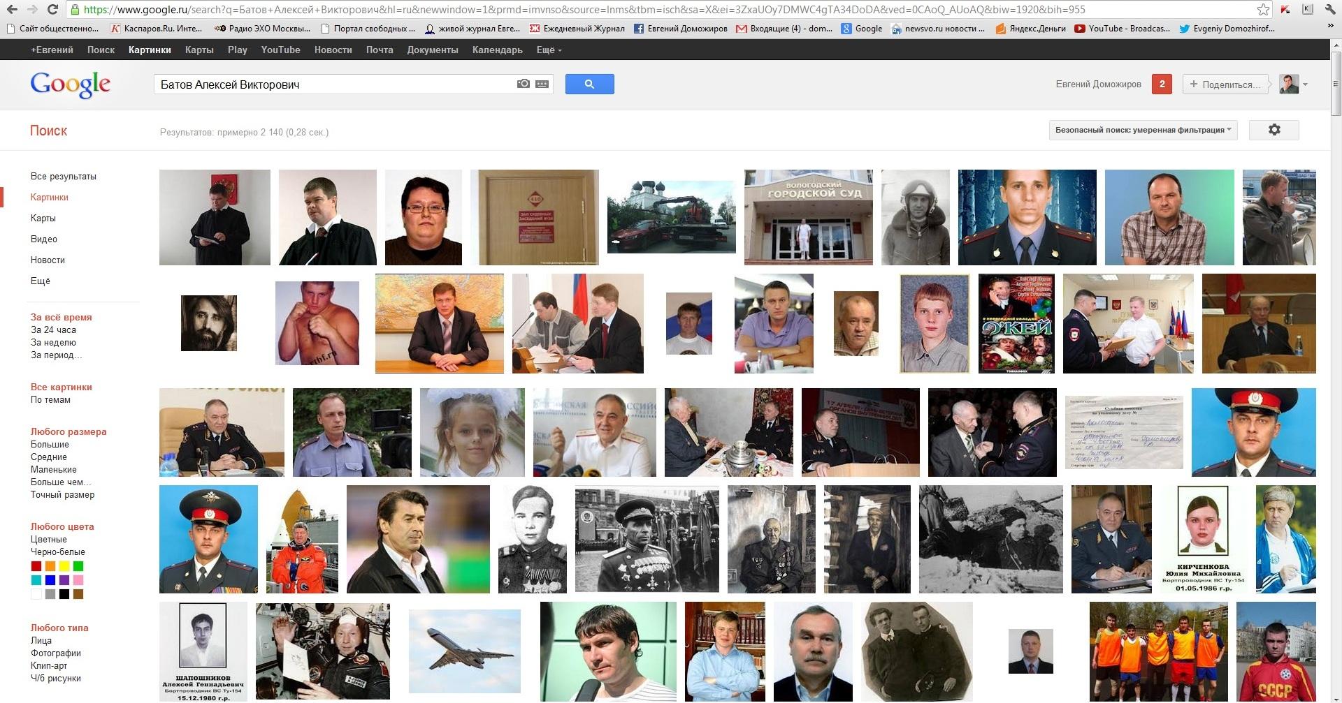 судья Вологодского городского суда Алексей Викторович Батов в картинках Google на 20-е сентября