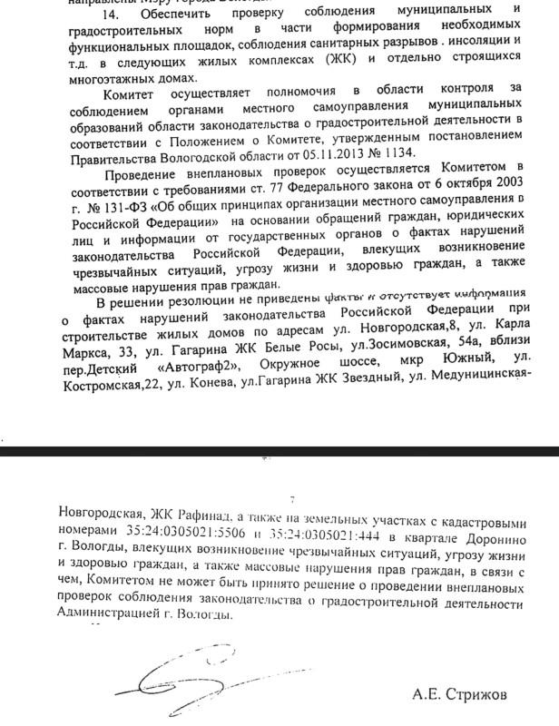 Вологда. ЖК Шекснинский и Вологдастройзаказчик.jpg