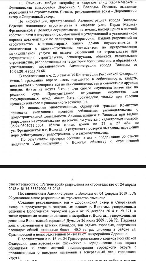 Ответ на Резолюцию митинга — Мы требуем от 16.02.19. Доронино.JPG