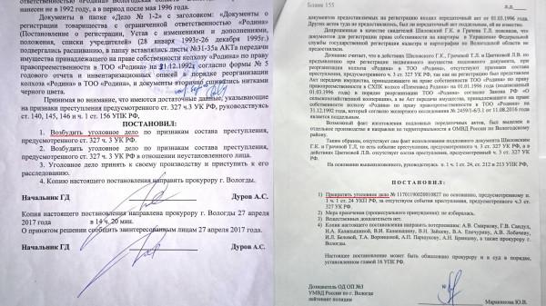 Колхоз Родина и Геннадий Шиловский.JPG