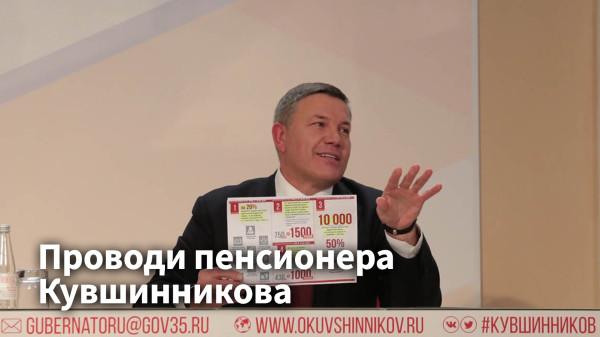Проводи пенсионера Кувшинникова