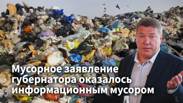 Мусорное заявление губернатора оказалось информационным мусором