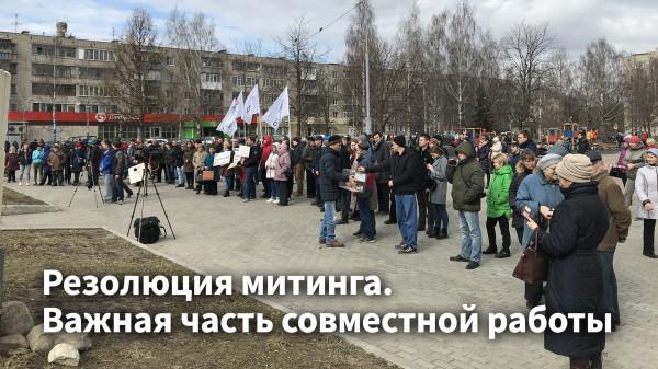 Резолюция митинга. Важная часть совместной работы