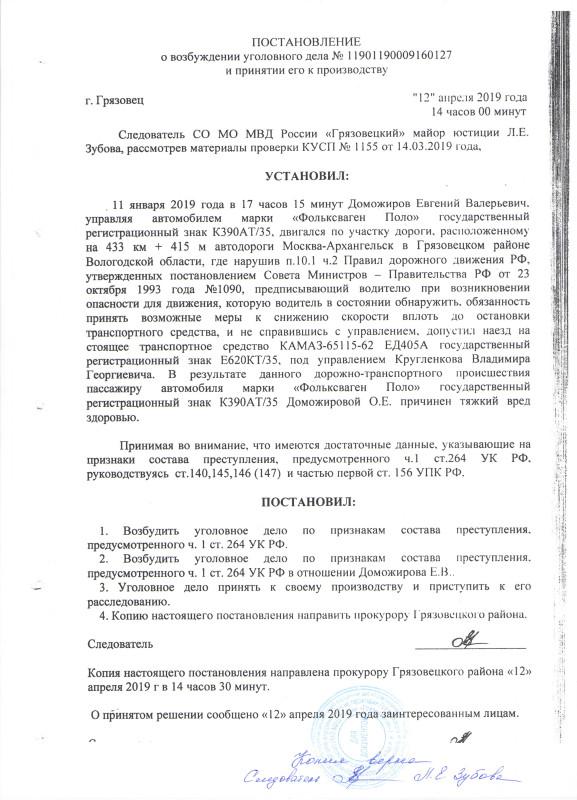 Грязовец. Следователь Людмила Зубова (1).jpg