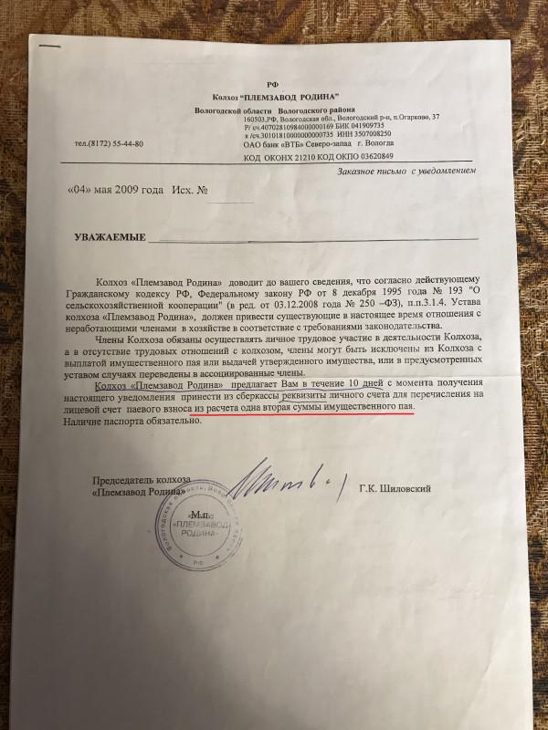 Шиловский Геннадий. Колхоз Родина. Вологда.jpg