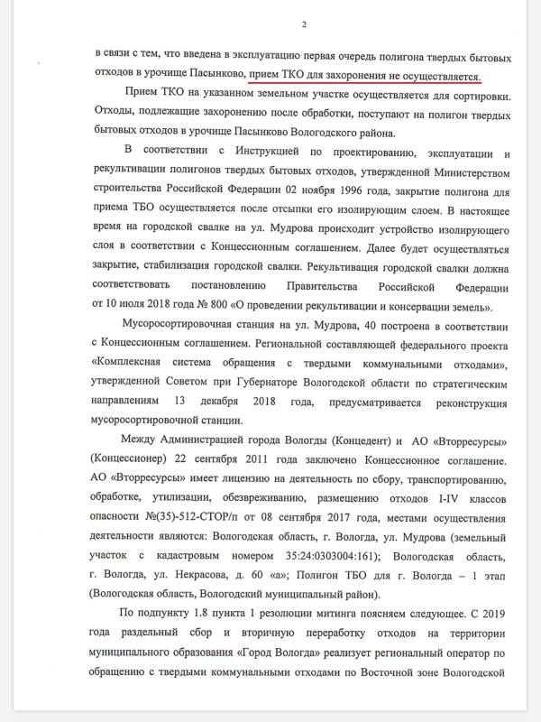 Губернатор Кувшинников и свалка в Вологде.jpg