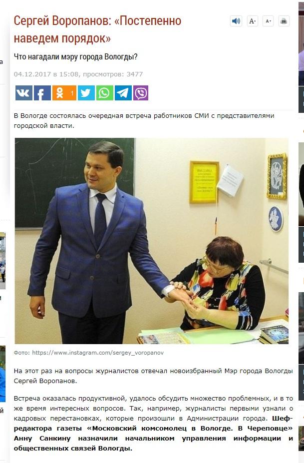 Сергей ВОРопанов и гадалки.jpg