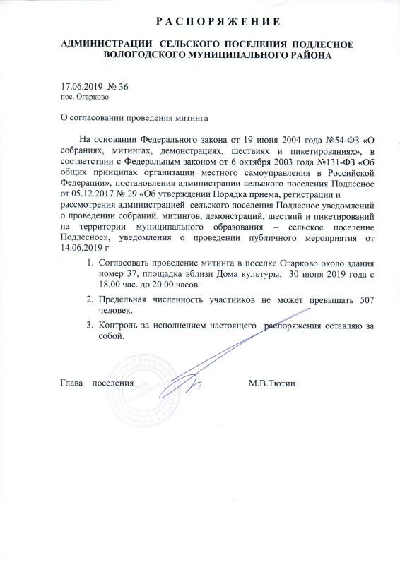 Геннадий Шиловский и митинг в Огарково.jpg