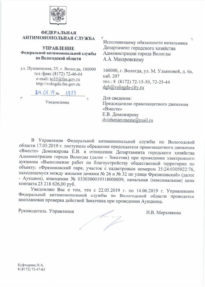 Вологда. Фрязиновский парк. июнь 2019.jpg