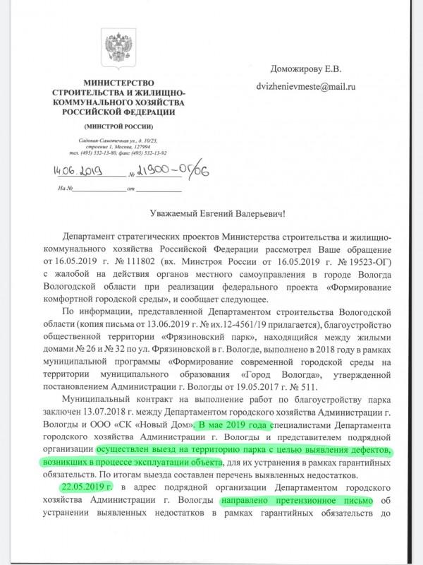 Вологда. Фрязиновский парк (3).jpg