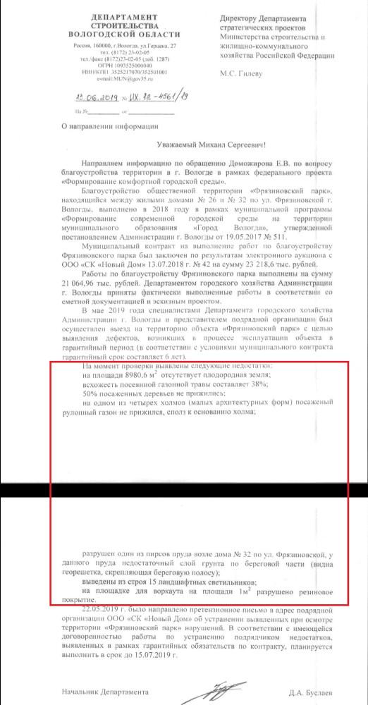Вологда. Фрязиновский парк (2).jpg