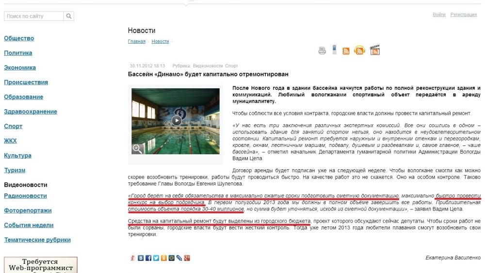 Вологда портал про ремонт Динамо