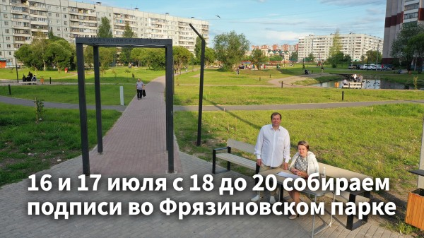 Евгений и Ольга Доможировы. Фрязиновский парк.jpg