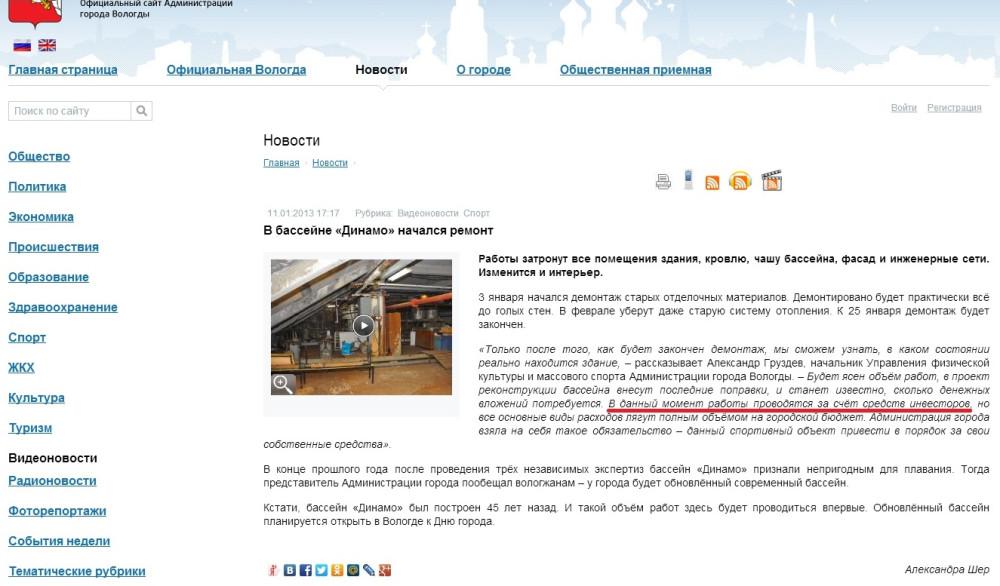 Вологда портал про ремонт Динамо за счет инвесторов