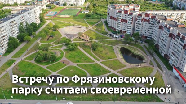 Фрязиновский парк. Вологда.jpg