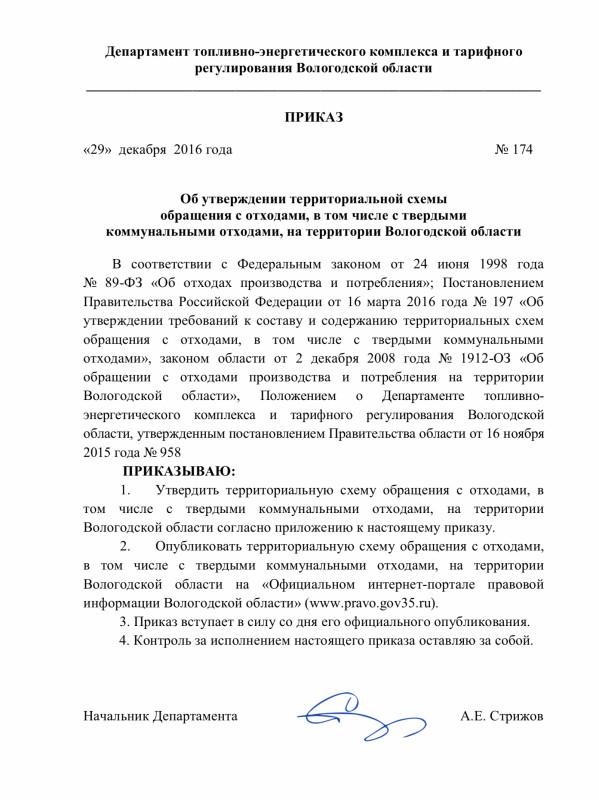 Мусорная реформа в Вологодской области.jpg