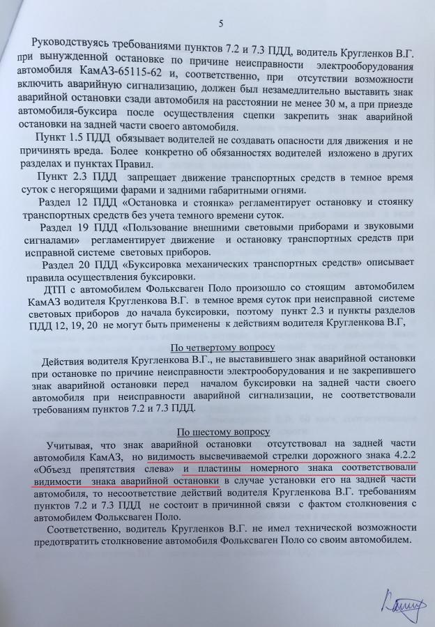 Уголовное дело Евгения Доможирова 2.JPG