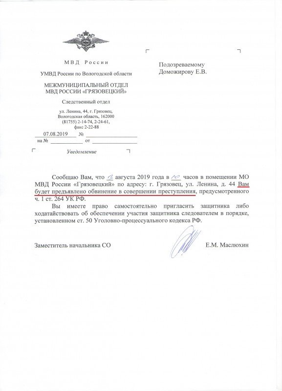 Уголовное дело Евгения Доможирова 3.JPG