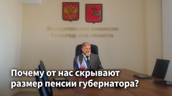 Губернатор-пенсионер Олег Кувшинников.jpg
