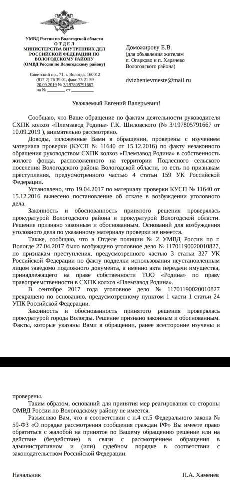 Хаменев Павел Александрович.jpg
