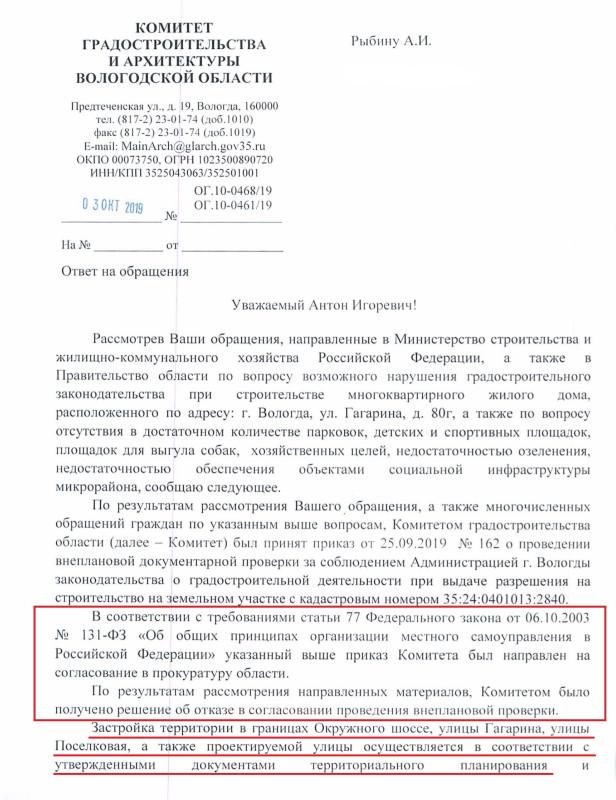 ЖК Керамик и прокурор Александр Гринёв.jpg