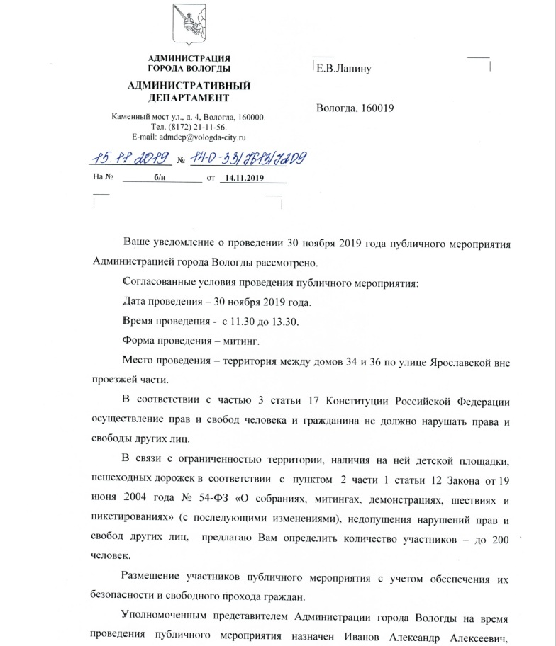 Градостроительный план участка в Бывалово.jpg