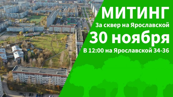 Сергей Воропанов и план школы искусств в Бывалово.jpg