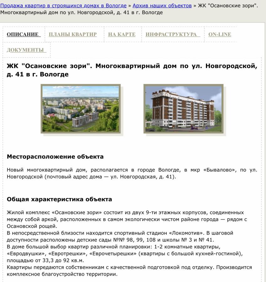 Вологда. трехквартальный ЖК Осановкие зори.jpg