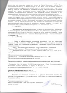 22 стр Обвинительное заключение.jpg