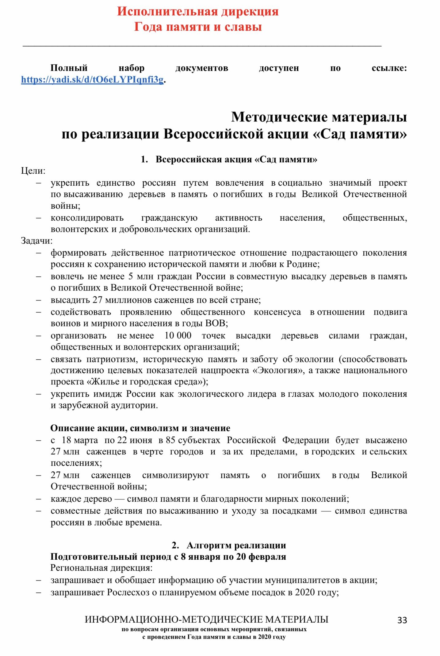 Акция Сад памяти в Вологде.PNG