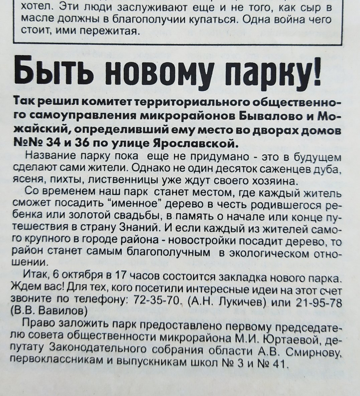 Участок под детский сад на Разина. Вологда (4).PNG