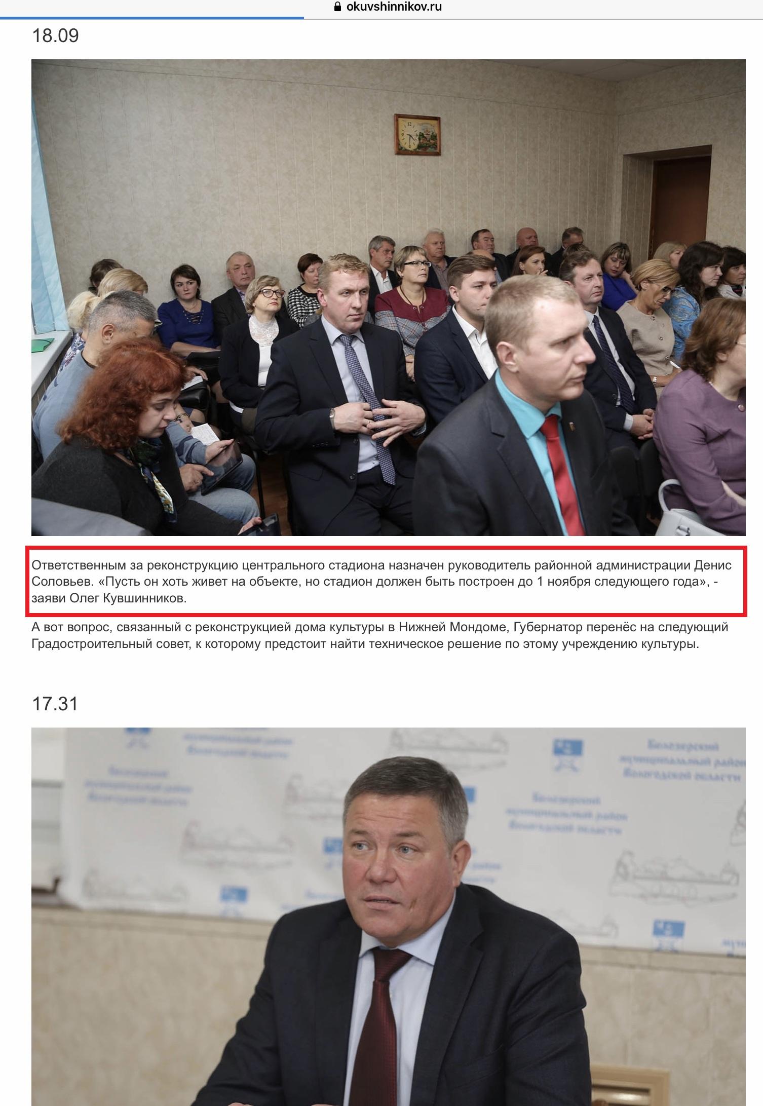 Олег Кувшинников и контроль над объектами (1).jpg