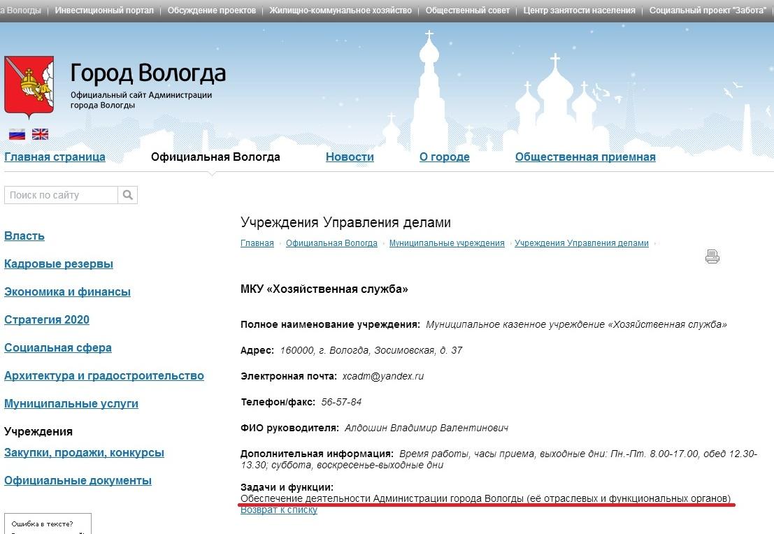 МКУ Хозяйственная служба администрации города Вологды