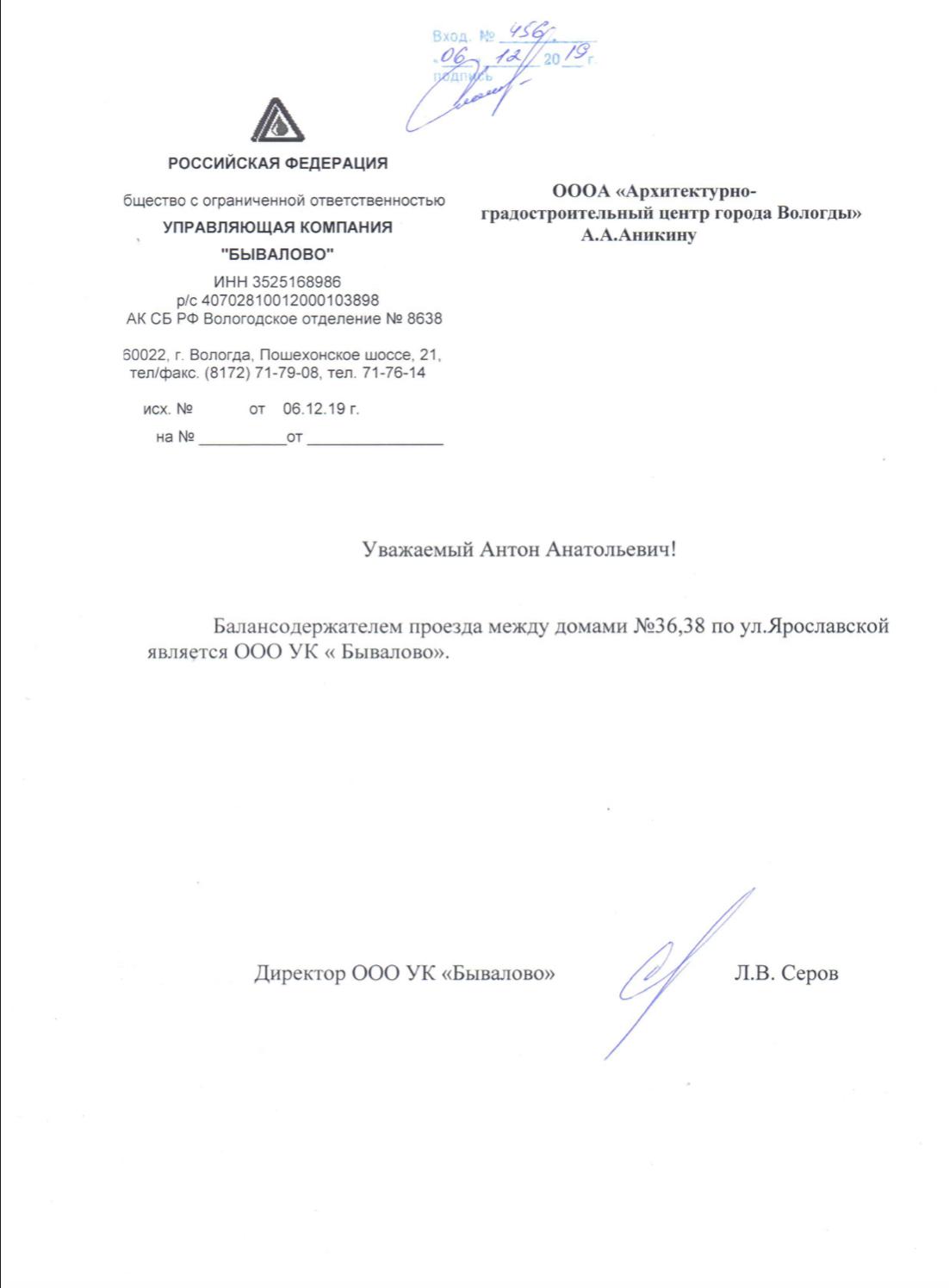 Сад памяти на Ярославской. Вологда (2).jpg