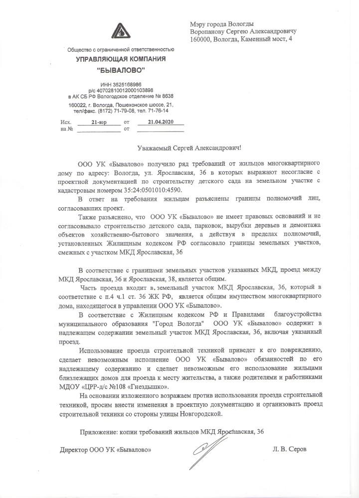Вологодские генералы СК, МВД и прокуратуры и сквер на Ярославской.jpg