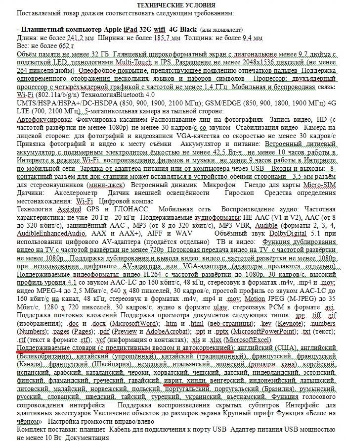 госзаказ 22 хлебопечки и 15 Айпадов для Вологодской полиции