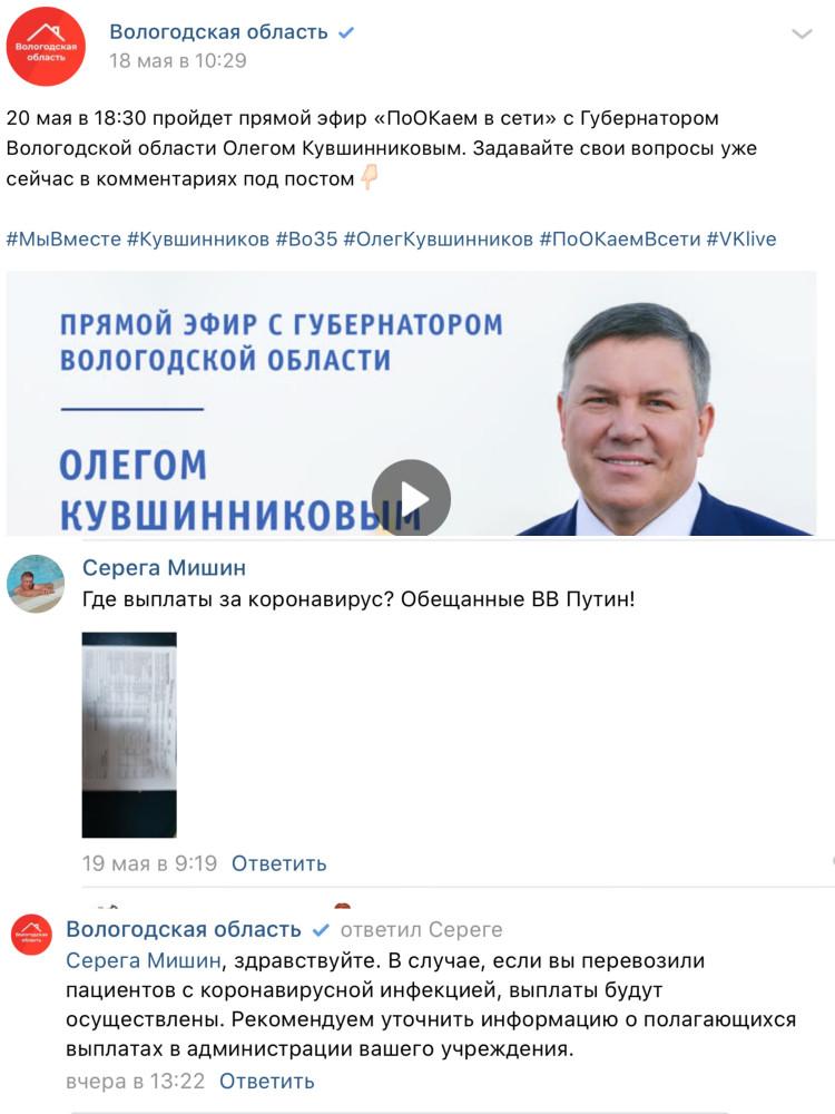 Коронавирус в Вологодской области на 22.05.2020.jpg