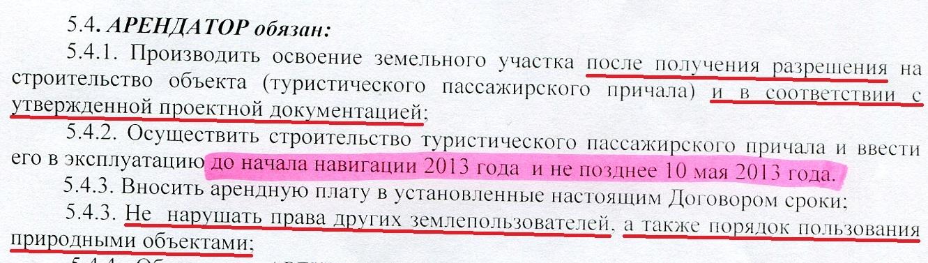 Договор на аренду участка в Горицах выдержка