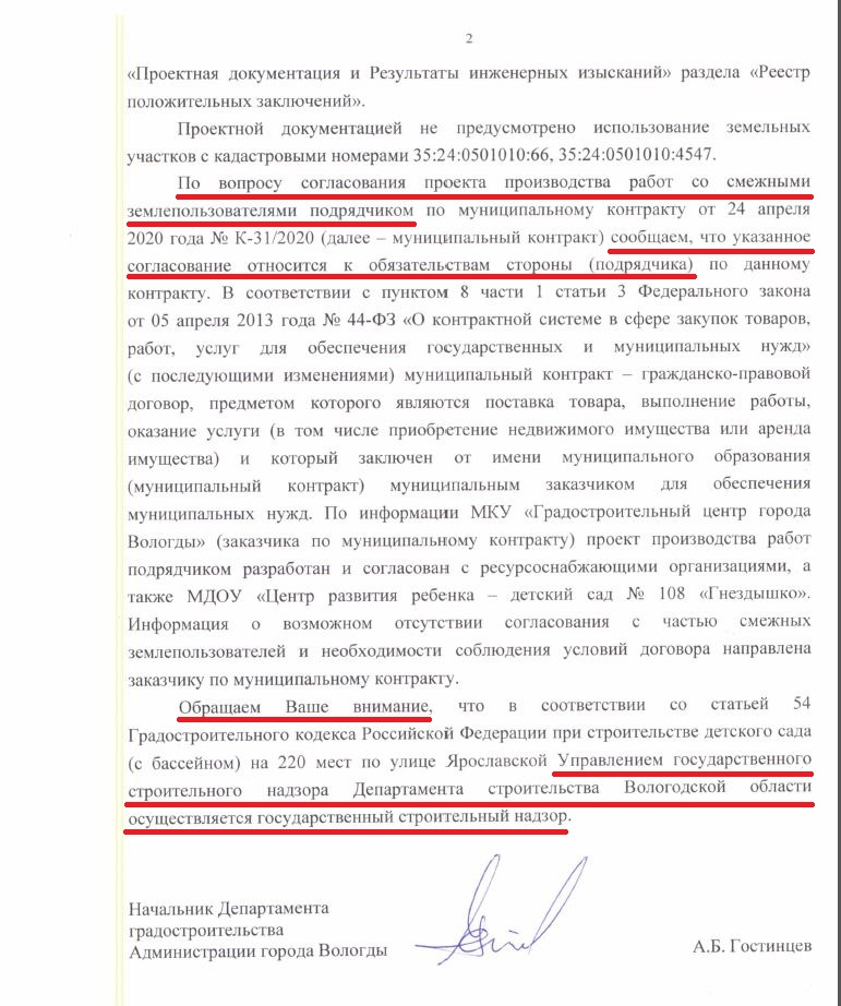 Гостинцев про Базис Олт и ППР.JPG
