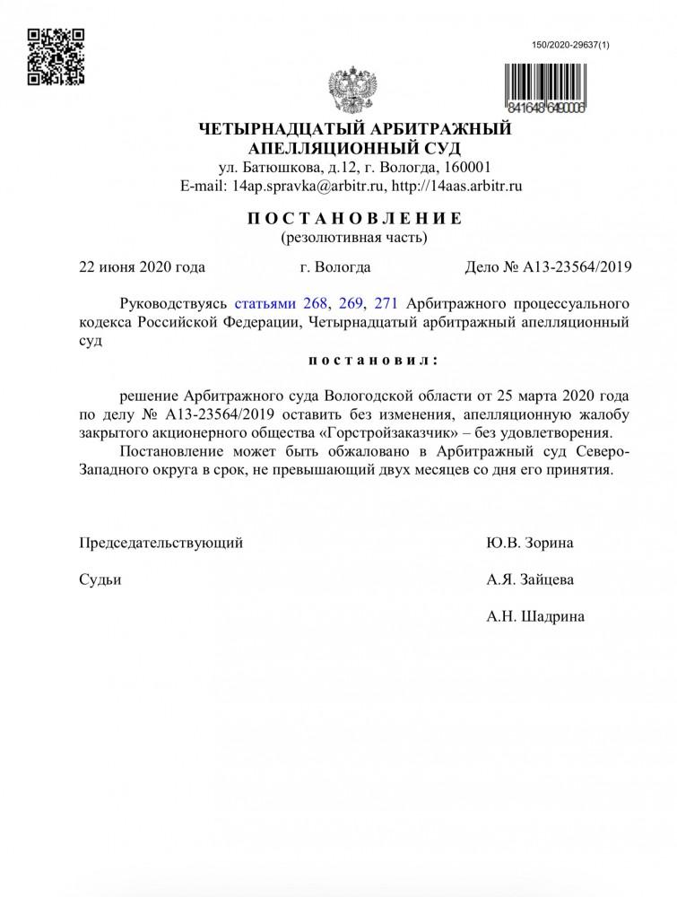 Горстройзаказчик Вологда и участок в Бывалово.jpg