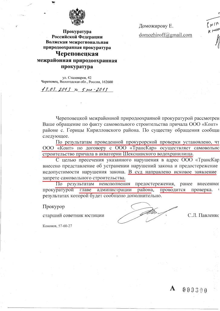ответ на обращение по Горицам от природоохранной прокуратуры