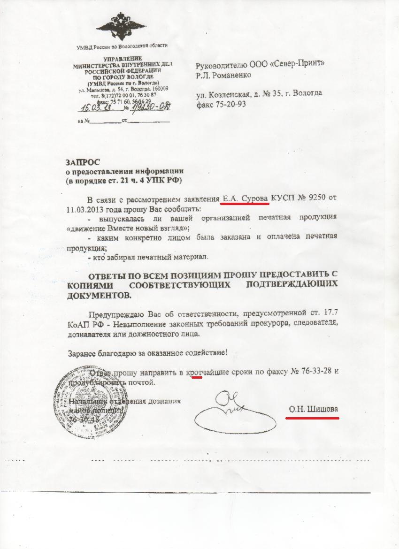документ про Сурова Е.А.