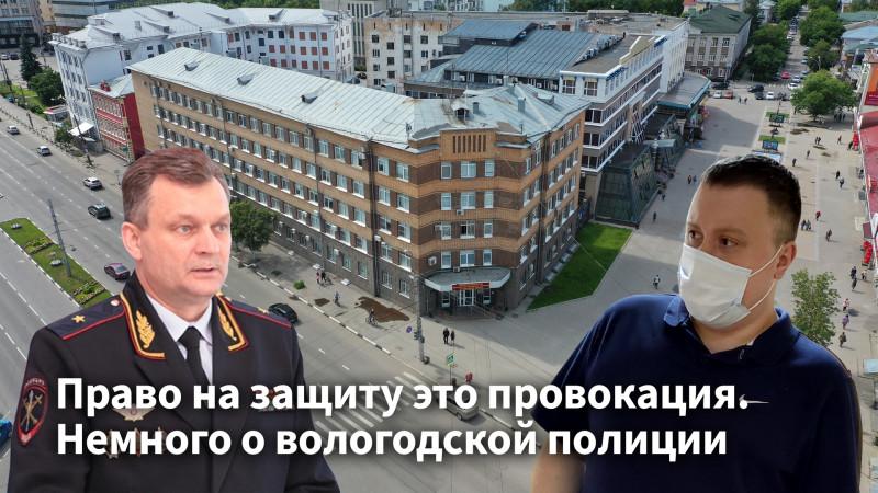 Вологодская полиция.jpg