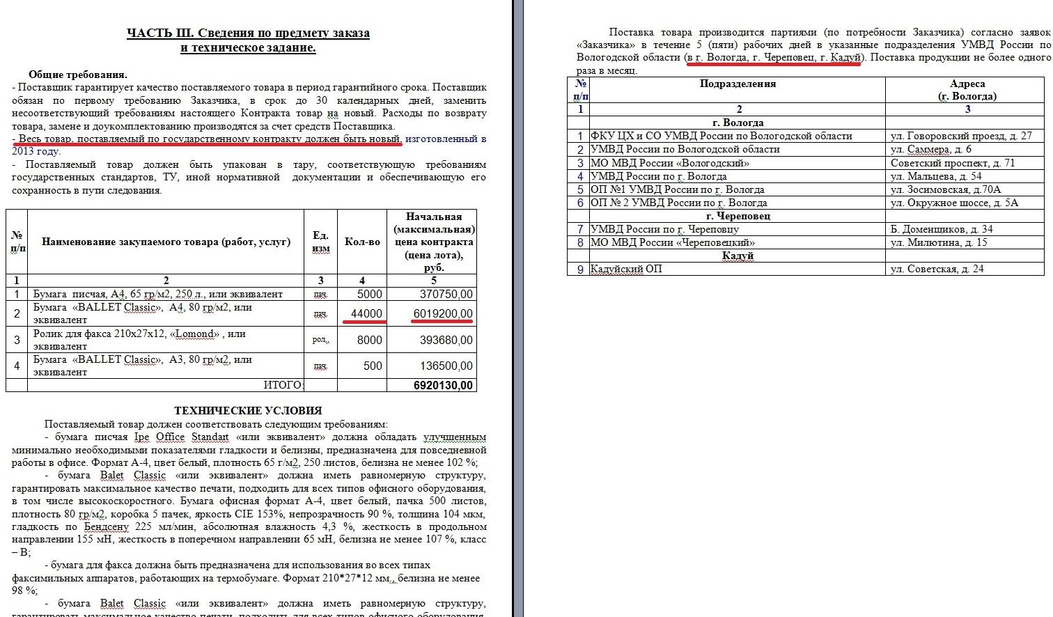 Бумага для МВД контракт
