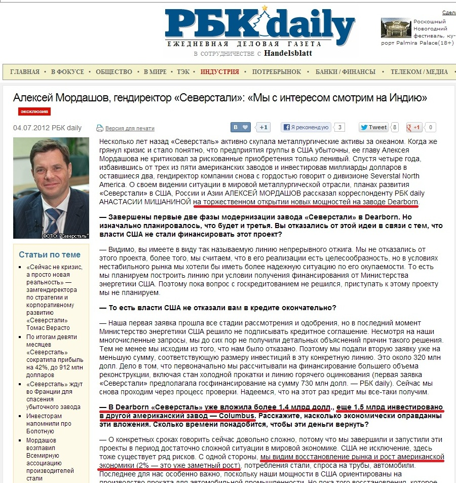 Алексей Мордашов об экономичесом положении Северстали