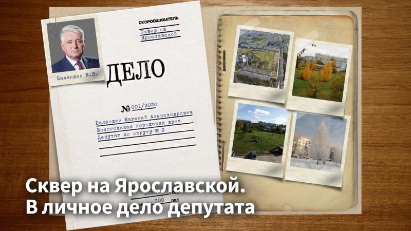 Обложка-Сквер на Ярославской. В личное дело депутата.jpg