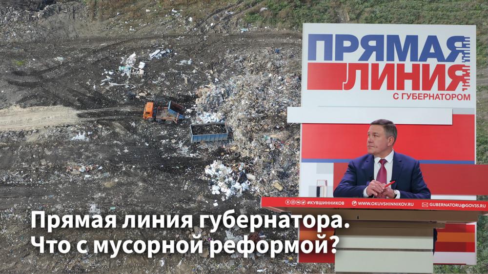 мусорная реформа и прямая линия губернатора Кувшинникова.jpg