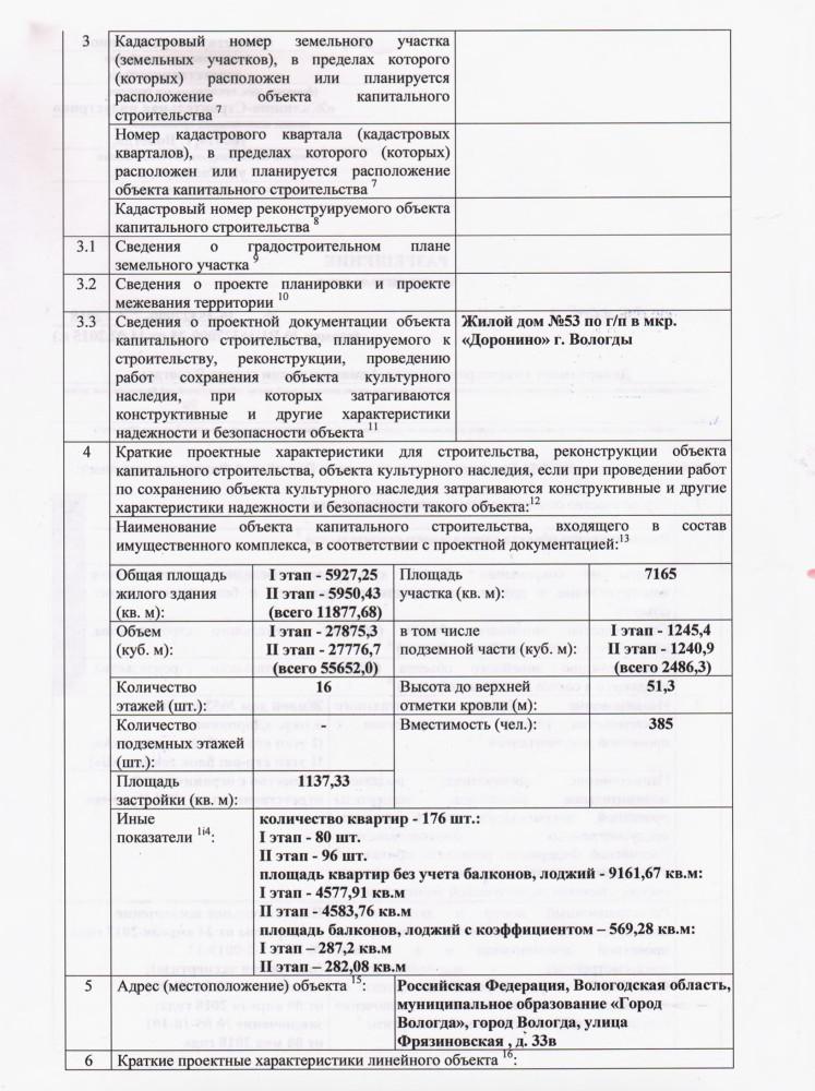 Тихая-Дальняя-Фрязиновская-Карла Маркса. Вологда (2).PNG