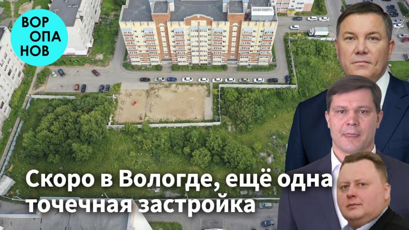 Роман Швецов, Кувшинников, Воропанов и точечная застройка